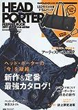 smart&mini特別編集 HEAD PORTER PERFECT BOOK 2011 autumn&winter (e-MOOK) (e-MOOK 宝島社ブランドムック)