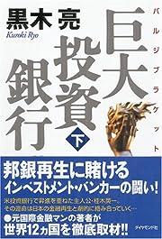 巨大投資銀行 (下) (ルビ:バルジブラケット)