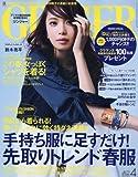 GINGER(ジンジャー) 2016年 04 月号 [雑誌]