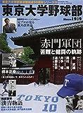 東京大学野球部—「赤門軍団」の軌跡 (B・B MOOK 1091 東京六大学野球連盟結成90周年シリーズ 2)