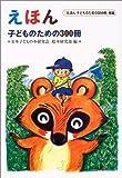 えほん 子どものための300冊―『えほん 子どものための500冊』続編