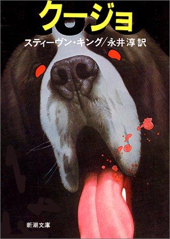 クージョ (新潮文庫)