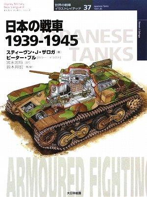 日本の戦車1939‐1945