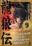 龍狼伝(9) (講談社漫画文庫)