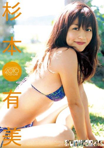 杉本有美 2010年 カレンダー