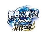 信長の野望 Online ~鳳凰の章~(プレミアムBOX)