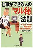 仕事ができる人の「マル秘」法則―日々のダンドリから説得の要領、円滑な人間関係まで (PHP文庫)
