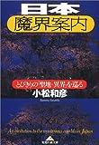 日本魔界案内―とびきりの「聖地・異界」を巡る (知恵の森文庫)