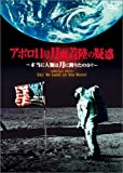 アポロ11号 月面着陸の疑惑~本当に人類は月に降りたのか?~ [DVD]