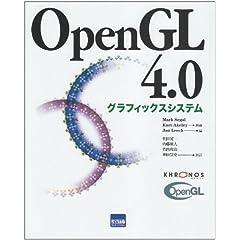 OpenGL4.0�O���t�B�b�N�X�V�X�e��