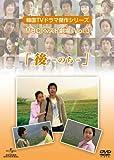 韓国TVドラマ傑作シリーズ MBCベスト劇場 VOL.3 「後(のち)」