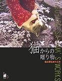 猫からの贈り物―佐山泰弘作品集 (増刊瞳 (7))