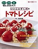 いいことずくめのトマトレシピ—シミ・シワ、メタボ、脳にいい! (角川SSCムック 毎日が発見シリーズ)