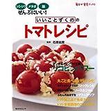 赤いパワー全開!脳にいいメタボ対策『トマト』と3大成人病の予防に『いいことずくめのにんじんレシピ』