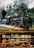 DVD SLベストセレクション 懐かしの蒸気機関車 貴婦人・C57の力走/思い出のSL力走集