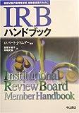 IRBハンドブック―臨床試験の倫理性確保、被験者保護のために