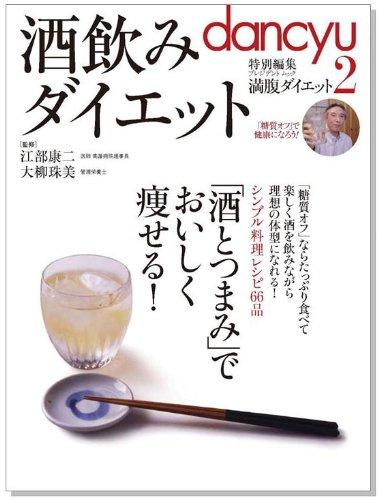酒飲みダイエット ― 「酒とつまみ」でおいしく痩せる! (プレジデントムック)