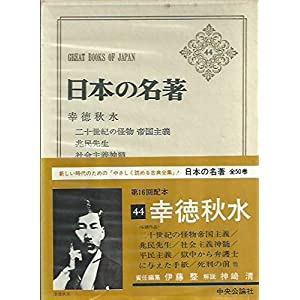 日本の名著〈44〉幸徳秋水 (1970年)