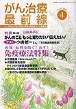 がん治療最前線 2008年 04月号 [雑誌]