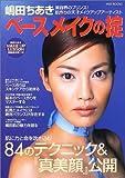 嶋田ちあき 本 2