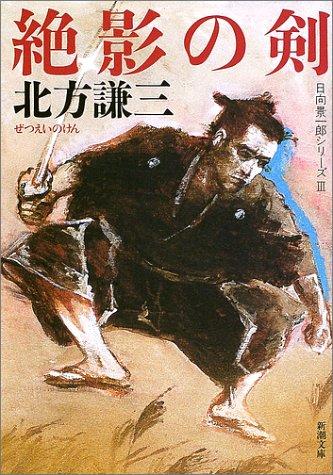 絶影の剣―日向景一郎シリーズ〈3〉