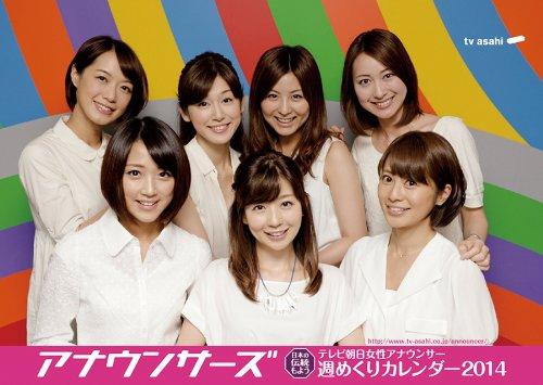 卓上 テレビ朝日女性アナウンサー カレンダー 2014年