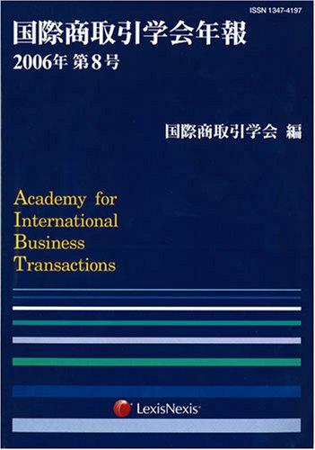 国際商取引学会年報〈2006年第8号〉