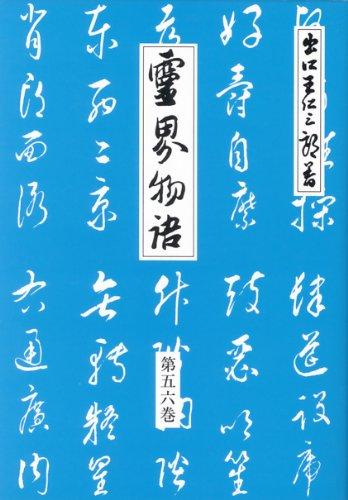 霊界物語第56巻 (真善美愛 未の巻)
