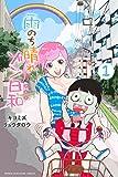 雨のち晴れゾン日和(1) (マンガボックスコミックス)