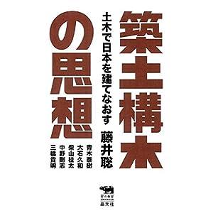 築土構木の思想 土木で日本を建てなおす 藤井聡、中野剛志、柴山桂太、三橋貴明、大石久和、青木泰樹