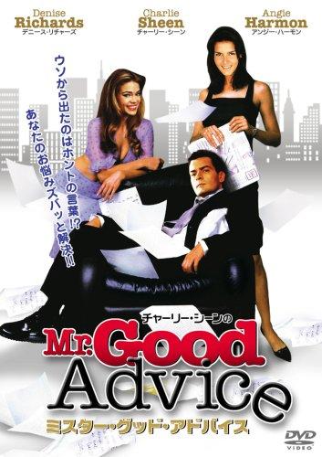 チャーリー・シーンのMr.Good Advice [DVD]