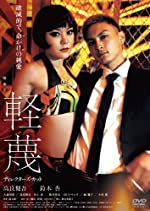 軽蔑 ディレクターズ・カット [DVD]