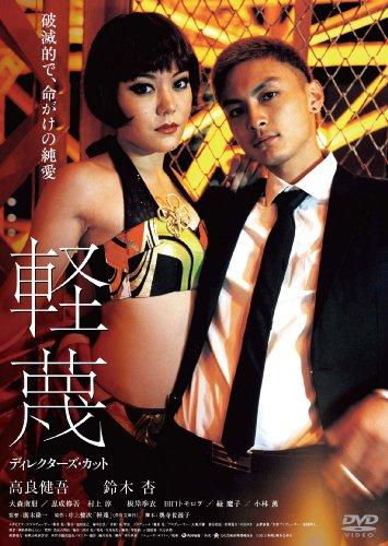 映画『軽蔑』での鈴木杏の旅館の布団で濃厚セックスシーン。乳首も出ています。