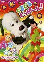 NHKいないいないばぁ ぐるぐるどっか~ん! [DVD]
