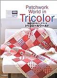 トリコロールワールド—藤田久美子のパッチワーク