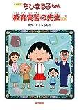 アニメ版 ちびまる子ちゃん—教育実習の先生の巻