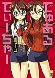 でゅあるてぃーちゃー (アクションコミックス)