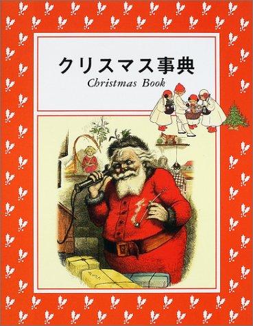クリスマス事典
