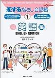 恋する指さし会話帳〈1〉英語編 (ここ以外のどこかへ!)
