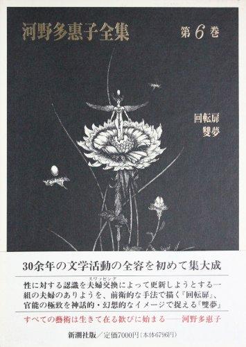 河野多恵子全集〈第6巻〉
