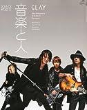 音楽と人 2013年 01月号 [雑誌]