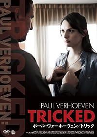 ポール・ヴァーホーヴェン/トリック [DVD]
