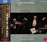 マーラー:交響曲第6番イ短調《悲劇的》アバド、ルツェルン祝祭管弦楽団 [DVD]