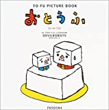 おとうふ—TO-FU PICTURE BOOK
