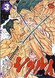 シグルイ 3 (3) (チャンピオンREDコミックス)