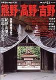 熊野・高野・吉野―世界遺産の地を歩く旅