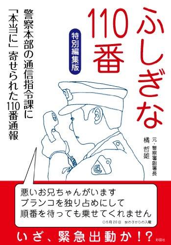 ふしぎな110番 特別編集版