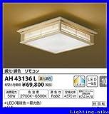 コイズミ照明 和風照明【AH43136L】
