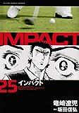 インパクト 25 (GSコミックス)