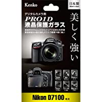 Kenko カメラ用液晶保護ガラス PRO1D 液晶保護ガラス Nikon デジタル一眼レフカメラ D7100用 KPG-ND7100